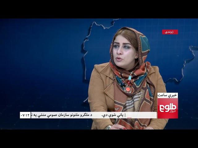 LEMAR NEWS 19 January 2018 / د لمر خبرونه ۱۳۹۶ د مرغومي ۲۹
