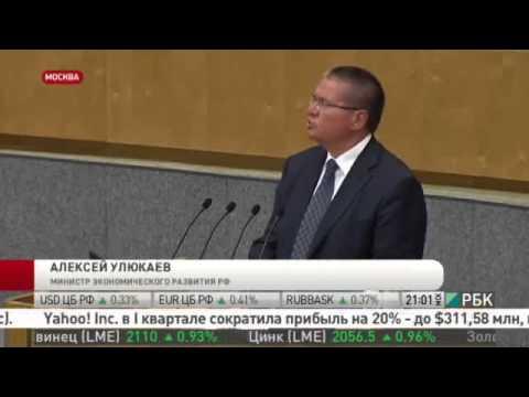 Улюкаев обнародовал прогноз состояния экономики