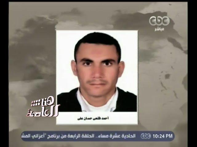 #هنا_العاصمة | استشهاد 4 أفراد شرطة في كمين المنوات بسقارة في هجوم إرهابي