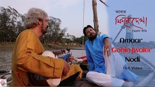 Amaar Gohin Jwaler Nodi | Full Video | Abaar Phire Dekha | Manomay Bhattacharya , Pt. Debojyoti Bose