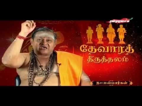 Nayanmars| Specialty of Periyapuranam - 40 |தேவாரத் திருத்தலம்