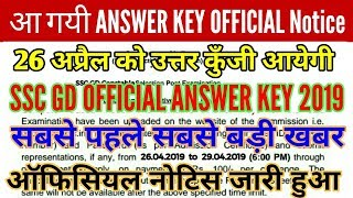 SSC GD OFFICIAL ANSWER KEY DATE Declare   बहुत बड़ी खुशखबरी आ गयी   SSC GD OFFICIAL CUT OFF 2019