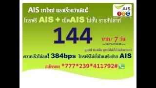 AIS 4G/3G ยอดนิยอม! เร็วแรง! โปรเน็ตเอไอเอส 4G/3G รายวัน รายสัปดาห์ รายเดือน
