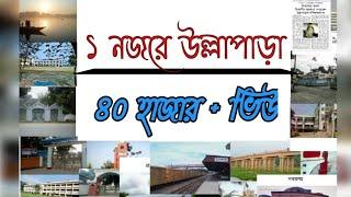 এক নজরে উল্লাপাড়া || Ullapara || Dream Production || Mehedi Hasan||