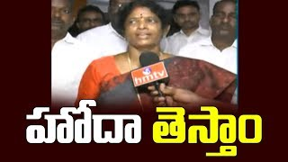 Vanga Geetha About AP Special Status | Latest News | hmtv