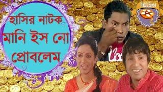 New Bangla Natok - মানি ইস নো প্রোবলেম (Money Is No Problem) Ft. Mosharrof Karim and Nipun