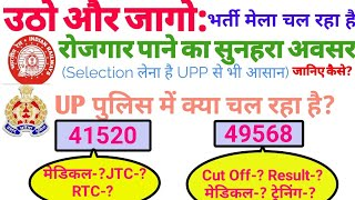 Railway and UP Police Recruitment, RRB NTPC,RAILWAY GROUP D,up police medical,up police 49568 result