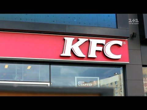 Інспектор Фреймут. Фаст-фуд KFC - місто Київ
