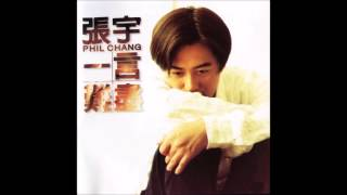 download lagu 張宇 專輯 一言難盡 mp3
