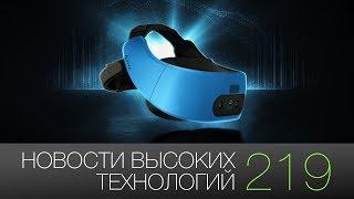 Новости высоких технологий #219: Vive Focus и искусственный интеллект iFlyTek