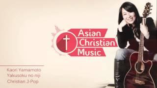 Download Lagu Kaori Yamamoto - Yakusoku no niji (Christian J-Pop) Gratis STAFABAND