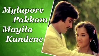 Mylapore Pakkam Mayila Kandene Full Song | Ilaiyaraja Hits | Kokkarakko Tamil Movie Songs