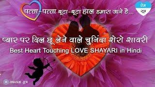Valentine Day 2017 ROMANTIC LOVE HINDI SHAYARI  आपके वेलेंटाइन के लिए प्यार भरे चुनिंदा हिन्दी शायरी