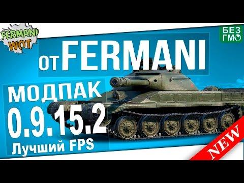 Модпак Fermani для 0.9.15.0.1 - Ваш FPS Будет на Высоте!