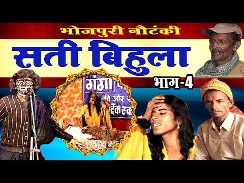 सती बिहूला (भाग-4) | Bhojpuri Nautanki | Nautanki Nach Programme 2017