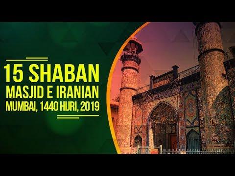 15th | SHABAN | MASJID -E- IRANIAN MUMBAI | 1440 HIJRI 2019
