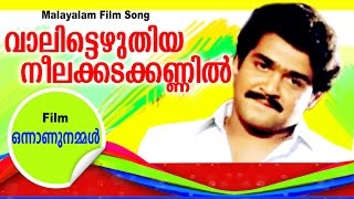 Mohanlal Hits Song | Valittezhuthiya neela kadakkannil Meeno song, Movie Onnanu Nammal