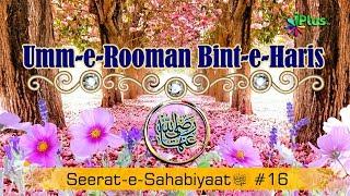 Umm-e- Rooman Bint-e-Haris ra. - Seerat e Sahabiyaat Ep 16 By Shaikh Abdul Waheed Nadvi - iPlus TV