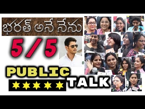 Bharath Ane Nenu Public Talk | Bharath Ane Nenu Movie Public Review And Rating | Mahesh Babu 2018