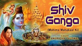SHIV GANGA MAHIMA MAHAKAAL KI BY ANURADHA PAUDWAL I FULL AUDIO SONGS JUKE BOX