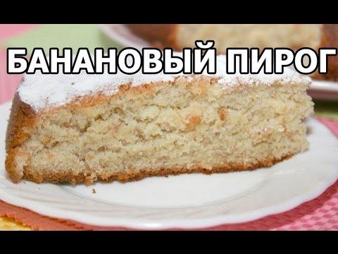 Банановый пирог. Пирог с бананами. Рецепт с бананом от Ивана!