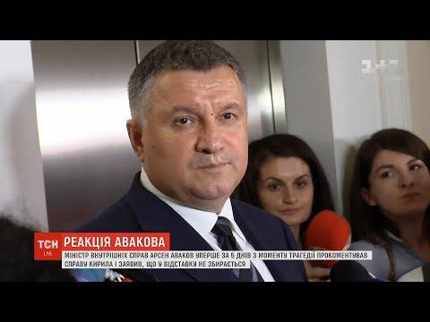 Мнстр внутршнх справ Арсен Аваков не буде подавати у вдставку