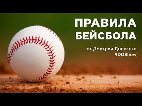 Правила бейсбола от Дмитрия Донского — MLB 2017 PIT-ATL