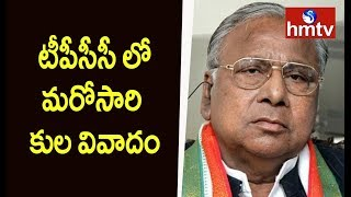 Caste  War Occurred Between Telangana  Congress Leaders  | hmtv