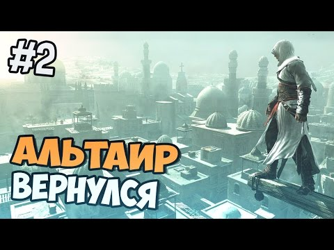 Assassin's Creed прохождение на русском - АЛЬТАИР ВЕРНУЛСЯ - Часть 2
