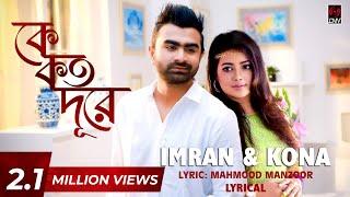 Ke Koto Dure | IMRAN & KONA | Mahmood Manzoor | imran New Song 2017