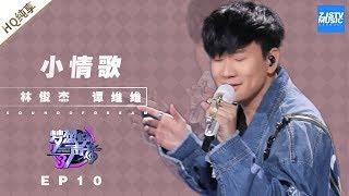 [ 纯享 ] 林俊杰 谭维维《小情歌》《梦想的声音3》EP10 20181229  /浙江卫视官方音乐HD/