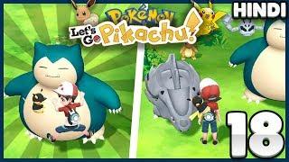 My Pokemon GO Pokemon In Lets Go Pikachu ! 🔥   Pokemon Let's Go Pikachu Gameplay EP18 In Hindi