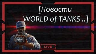 Новости WOT-Новые ЛБЗ, Крайслер ГФ в продаже, патч 9 20 1 много Апов танков