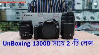 UnBoxing Canon EOS 1300D Camera With 2 Leans Price In Bangladesh | Vlogger Shapon Khan Vlogs