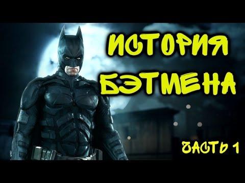История Бэтмена. Часть №1.