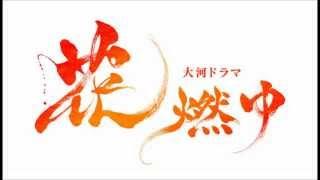 武田信玄 (NHK大河ドラマ)の画像 p1_1