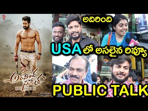 Aravinda Sametha Review in USA | Aravinda Sametha Public Talk | Jr NTR | Pooja Hegde #9RosesMedia