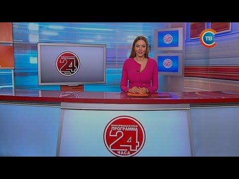 """Новости """"24 часа"""" за 16.30 14.09.2017"""