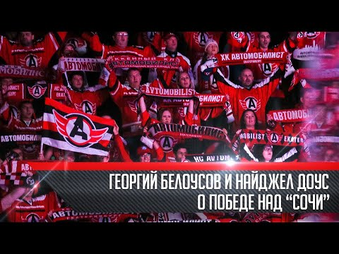 "Георгий Белоусов и Найджел Доус о победе над ""Сочи"""