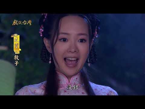 台劇-戲說台灣-威靈公救子-EP 08