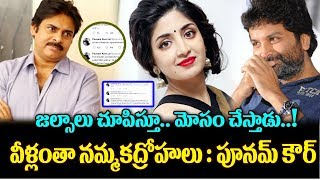 Poonam Kaur Shocking Comments On Pawan Kalyan | Celebrity Latest Updates | Top Telugu Media