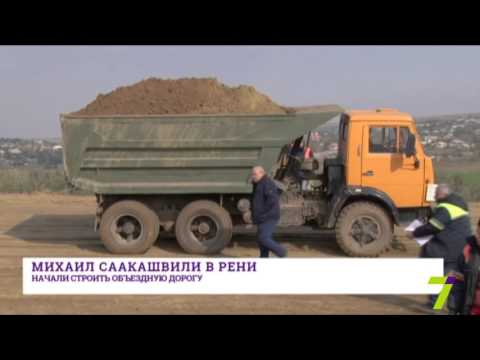 Михаил Саакашвили проконтролировал строительство объездной дороги участка трассы Одесса-Рени