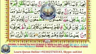 Reading Holy Quran Part 7 Al-Baqara ayat 70-82 Para 1