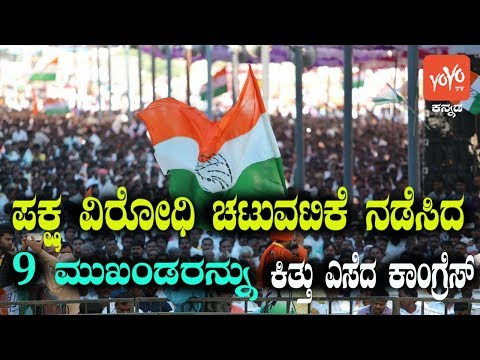 Congress Dismissal 9 Party Workers Sends A Warning To Dissenters | YOYO Kannada News