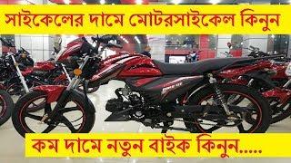সাইকেলের দামে রানার দিচ্ছে মোটরসাইকেল, কম দামে নতুন বাইক কিনুন | Runner RT Bike in Cheap Price In Bd