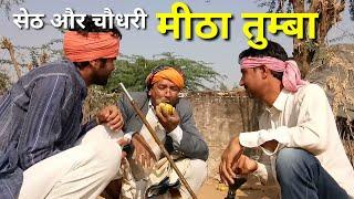 सेठ और चौधरी- मीठा तुम्बा | राजस्थानी, हरियाणवी कॉमेडी न्यू 2018 राजस्थानी छोरा गौतम