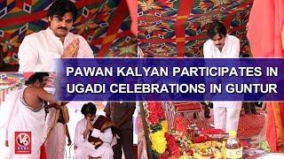 Pawan Kalyan Participates In Ugadi Celebrations In Guntur Dist | Vilambi Nama Samvatsaram