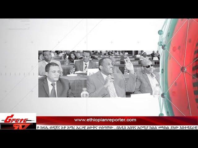 ETHIOPIAN REPORTER TV |  Amharic  News 07/1/2017