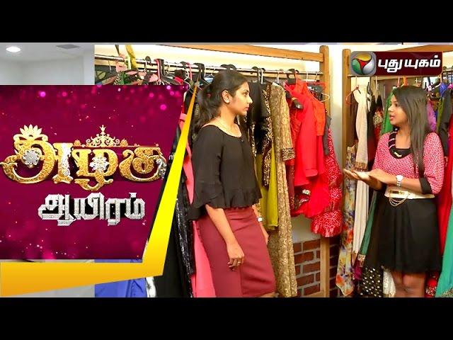 Azhagu Aayiram   10/02/2016   Puthuyugam TV