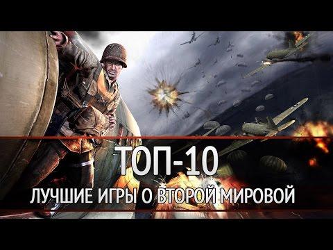 ТОП-10: твой выбор. Лучшие игры о Второй мировой